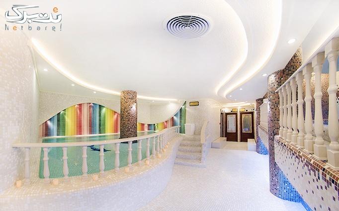 حمام ترکی در هتل 5 ستاره بین المللی قصر