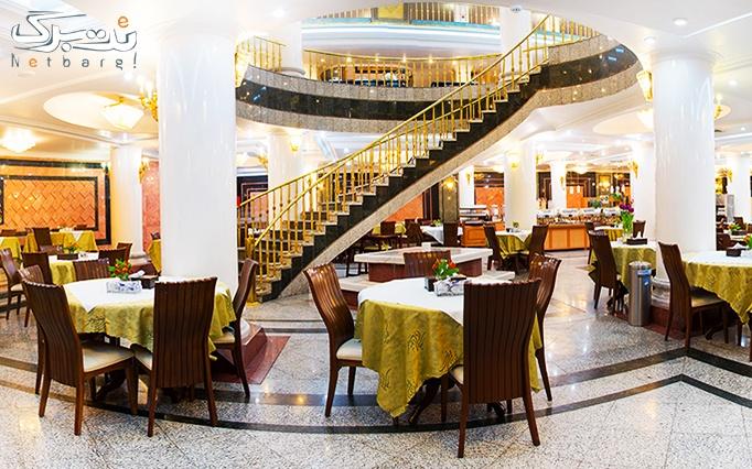هتل بین المللی قصر با بوفه ناهار رستوران مرسده