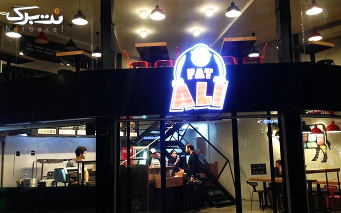 خانه برگر FAT ALI با منو باز غذاهای فست فودی (برگر)
