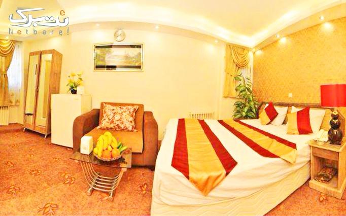 اقامت فولبرد در هتل 2 ستاره خورشید