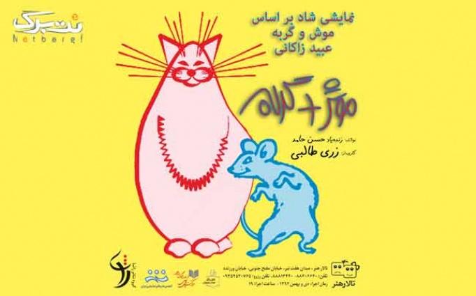 نمایش شاد و موزیکال موش و گربه