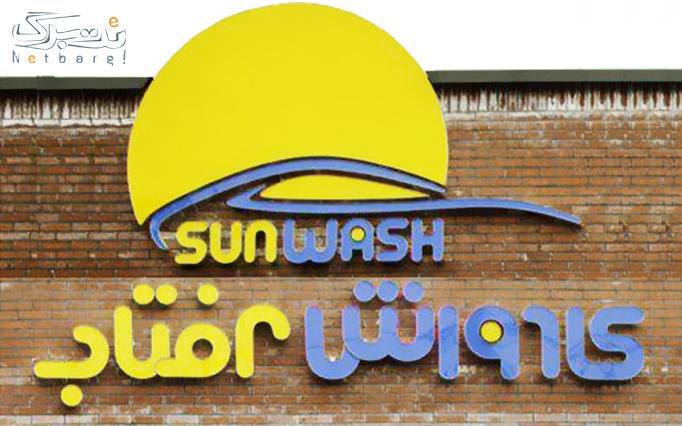 خدمات شستشو انواع خودرو در کارواش آفتاب