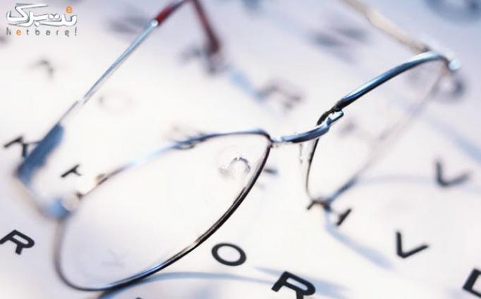 بینایی سنجی در مجموعه سپهر