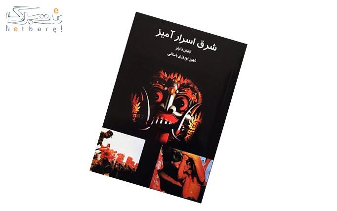کتاب شرق سحر آمیز از انتشارات جویا
