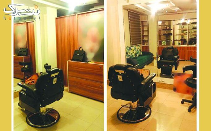 اپیلاسیون و  پاکسازی در آرایشگاه مدیسافیس