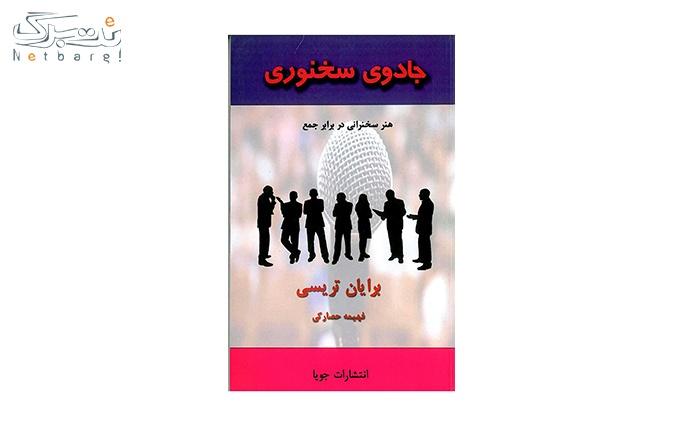 کتاب جادوی سخنوری از انتشارات جویا