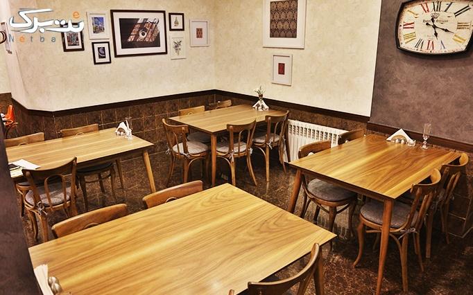 رستوران مشهور با منوی باز غذاهای ایرانی و ترکی