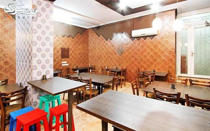 کافه شهر الف با منو باز کافه