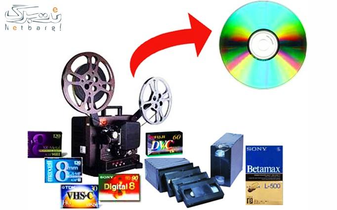 تبدیل فیلم های خانوادگی به DVD از استودیو اشا