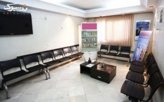 میکرودرم و هیدرودرم در مطب دکتر سادات حسینی