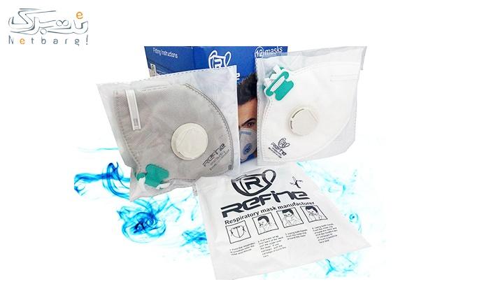 ماسک سوپاپ دار آلودگی هوا از فروشگاه ویترین خرید