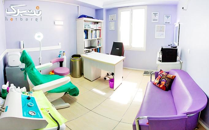 میکرونیدلینگ در مطب خانم دکتر حسینی