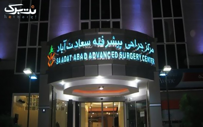 لیزر اربیوم  در کلینیک تخصصی پوست و مو سعادت آباد