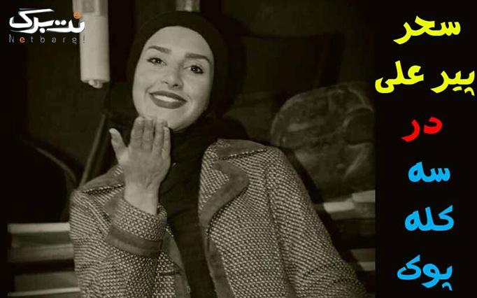 نمایش کمدی سه کله پوک در سینما ایران