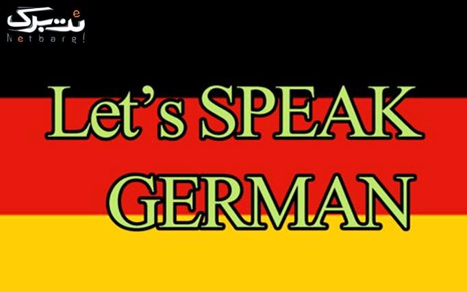 آموزش مکالمه آلمانی در اتاق بازرگانی ایران سوئیس