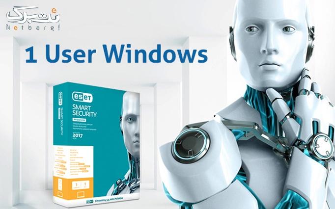 آنتی ویروس 2017 ESET از تیما رایانه