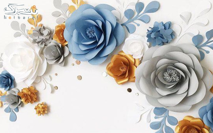 کارگاه ساخت گل های تزیینی کاغذی در مدرسه هنر ناربن