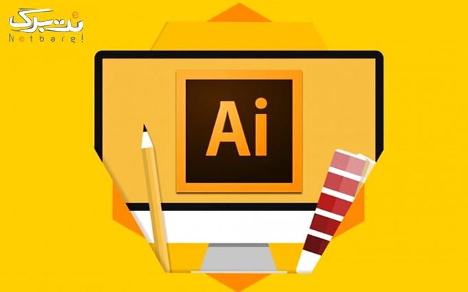 دوره آموزش نرم افزار Illustrator ویژه بازار کار
