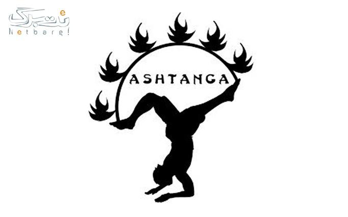 یوگا آشتانگا(قدرتی) در آکادمی یوگا آسانا
