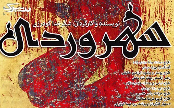 یکشنبه الی جمعه جایگاه 15,000 تومانی نمایش سهروردی در تالار وحدت