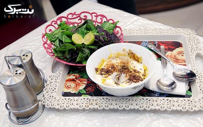 رستوران سناتور با منوی باز غذاهای دلنشین