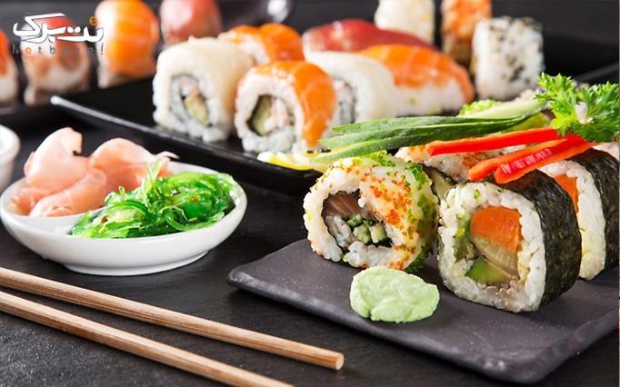 کترینگ هاسی سوشی با منوی غذای اصیل شرقی