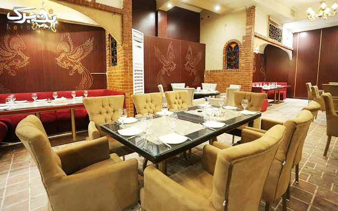 رستوران بین المللی سیمرغ با سرویس دیزی