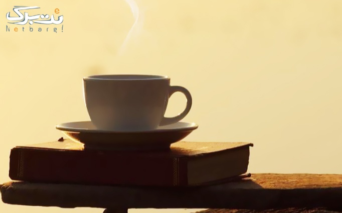 کافه سایکولوژی با (سینی صبحانه یا سینی عصرانه یا سینی ناهار یا سینی دورهمی)