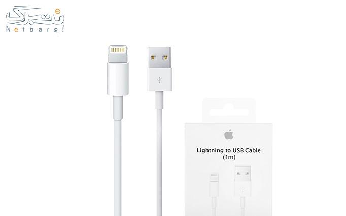 جشنواره محصولات شیائومی: کابل اورجینال تبدیل لایتنینگ به USB اپل از تامین کالای نت برگ