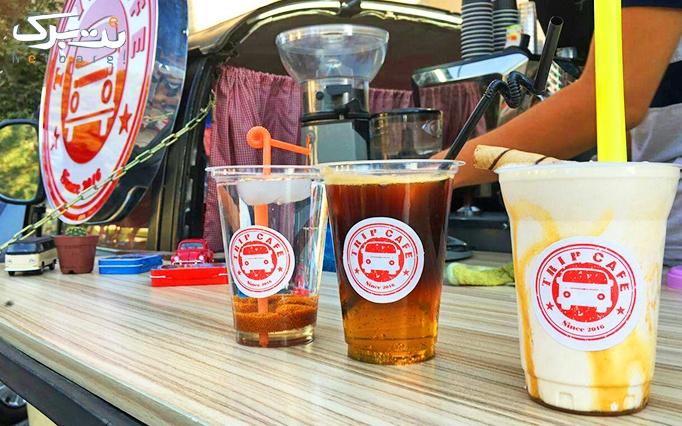کافه سیار trip cafe با منو انواع نوشیدنی های سرد و گرم