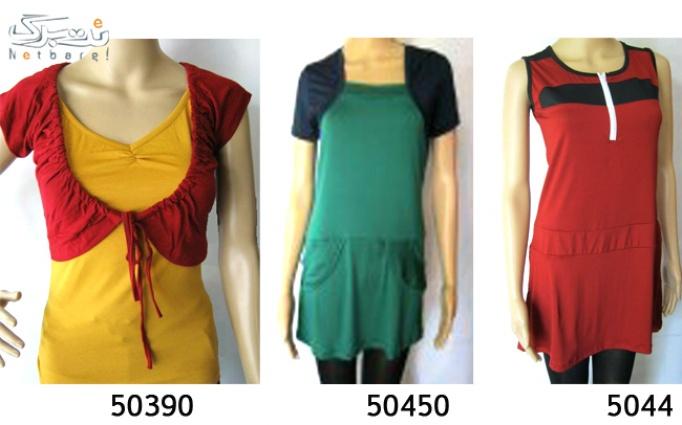 فروش انواع لباسهای زنانه در پوشاک هدیه