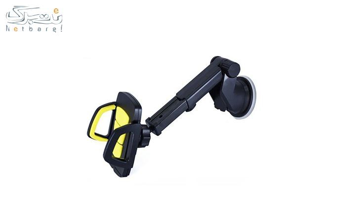 پایه نگهدارنده گوشی موبایل از فروشگاه پروانی