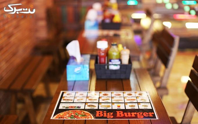 بیگ برگر با منوی باز پیتزاهای لذیذ و خوشمزه