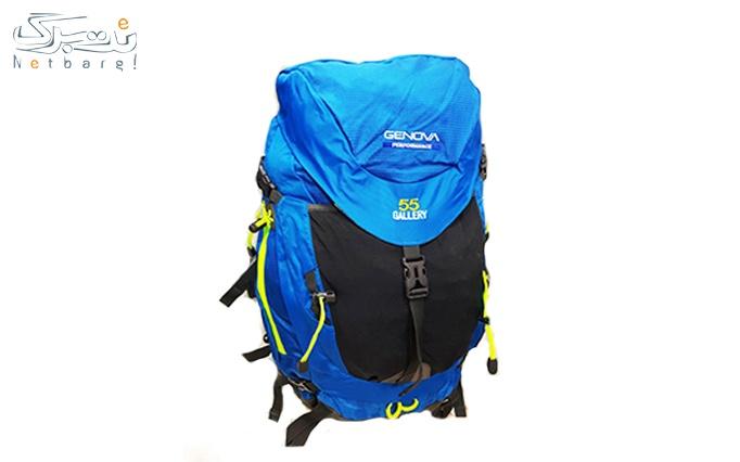 کوله جنوا کوهنوردی 55 لیتری از فروشگاه کیف کلاسیک