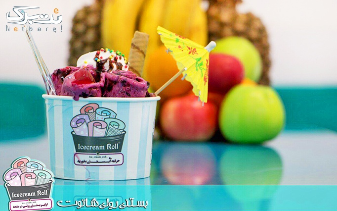 بستنی رولی طرقبه با انواع طعم های شگفت انگیز
