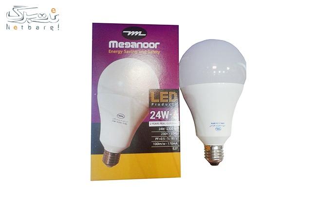 لامپ هلیوس 24 وات آفتابی و مهتابی از فروشگاه صبا فرزان