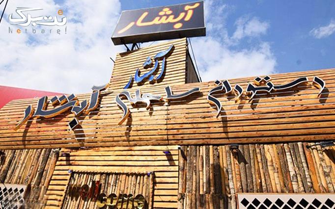 رستوران آبشار واقع در فشم با منوی غذاهای ایرانی