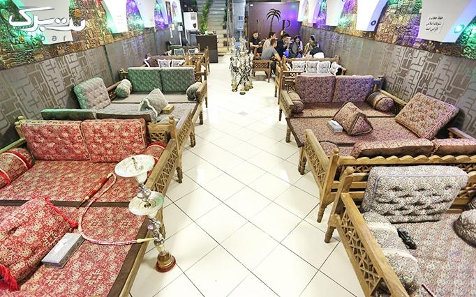 کافه عربی نخل طلایی با منو کافی شاپ یا سرویس چای سنتی