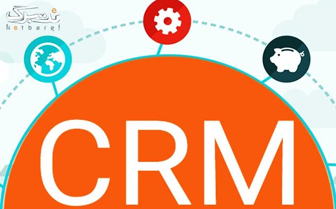 کارگاه مدیریت ارتباط با مشتری  CRM در مجتمع فنی تهران پایتخت