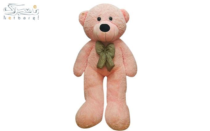 عروسک خرس 2  متری از مجموعه بی.یو.تی