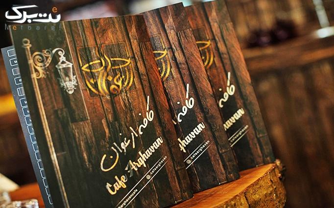 کافه ارغوان با منوی نوشیدنی ها