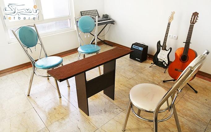 آموزش موسیقی در آموزشگاه داروک