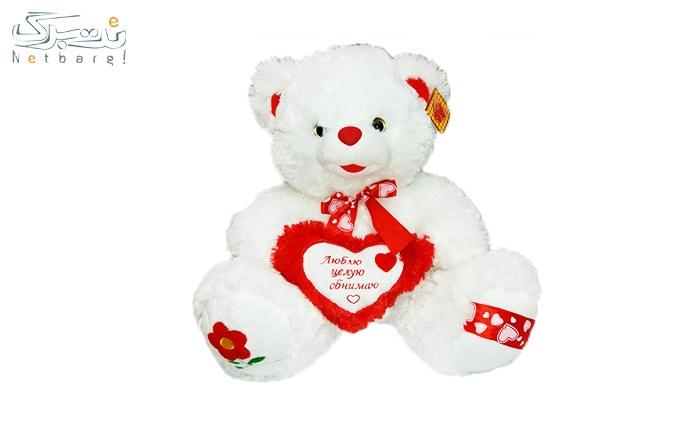 خرس برفی قلب دار از مجموعه بی.یو.تی