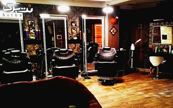 اصلاح مو در آرایشگاه مردانه گلدن کلاب