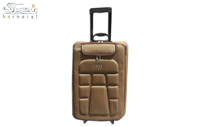 چمدان بغل پفکی در سایزهای کوچک و متوسط