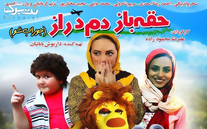 فیلم حقه باز دم دراز درسالن همایش های امام علی