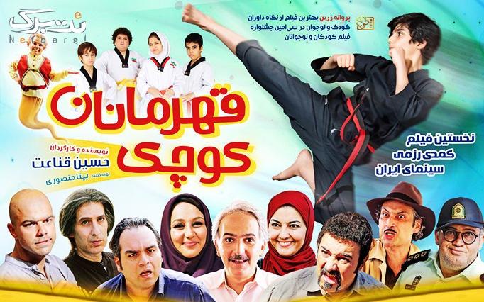 فیلم قهرمان کوچک درسالن همایش امام علی