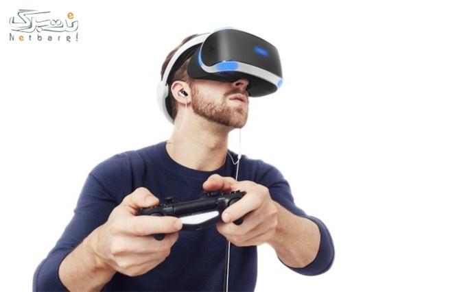 عینک واقعیت مجازی ریمکس از بازرگانی کویری