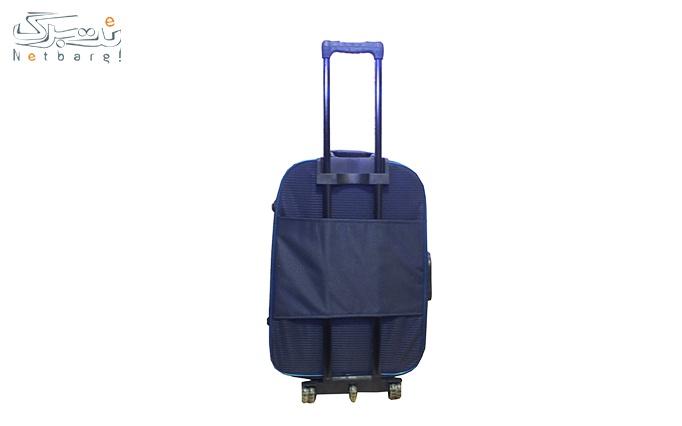 ست چمدان دو عددی تاپ یورو از فرتاک تجارت