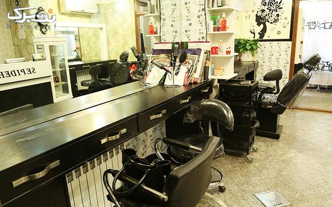پاکسازی صورت و کراتینه سرد مو در آرایشگاه هانی
